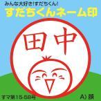 すだちくんネーム印 (A.顔)  徳島 ゆるキャラ ジョインティ 回転式ネーム印 キャップレス デザイン確認無料