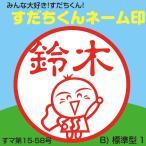 すだちくんネーム印 (B.標準型1)  徳島 ゆるキャラ ジョインティ 回転式ネーム印 キャップレス デザイン確認無料