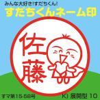 すだちくんネーム印 (K.展開型10)  徳島 ゆるキャラ ジョインティ 回転式ネーム印 キャップレス デザイン確認無料