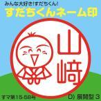 すだちくんネーム印 (D.展開型3)  徳島 ゆるキャラ ジョインティ 回転式ネーム印 キャップレス デザイン確認無料