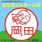 すだちくんネーム印 (E.展開型4)  徳島 ゆるキャラ ジョインティ 回転式ネーム印 キャップレス デザイン確認無料