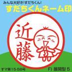 すだちくんネーム印 (F.展開型5)  徳島 ゆるキャラ ジョインティ 回転式ネーム印 キャップレス デザイン確認無料