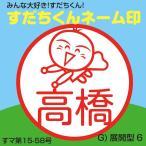 すだちくんネーム印 (G.展開型6)  徳島 ゆるキャラ ジョインティ 回転式ネーム印 キャップレス デザイン確認無料