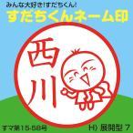 すだちくんネーム印 (H.展開型7)  徳島 ゆるキャラ ジョインティ 回転式ネーム印 キャップレス デザイン確認無料