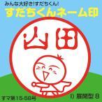 すだちくんネーム印 (I.展開型8)  徳島 ゆるキャラ ジョインティ 回転式ネーム印 キャップレス デザイン確認無料
