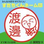 すだちくんネーム印 (J.展開型9)  徳島 ゆるキャラ ジョインティ 回転式ネーム印 キャップレス デザイン確認無料