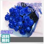 青バラの花束【20本】3種類の青バラが選べる 青いバラ 青薔薇
