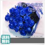 青バラの花束【25本】3種類の青バラが選べる 青いバラ 青い薔薇