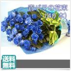 青バラの花束【40本】青いバラ 青い薔薇 青薔薇 3種類の青バラが選べる