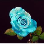 ラメ付きアイスブルー青バラ【本数指定で青バラ花束】生花 (サプライズ 誕生日)【花】青いバラ 1本 価格 販売