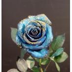 ラメ付きロイヤルブルー青バラ【本数指定で薔薇花束】(サプライズ 誕生日)【花】青いバラ 生花 1本 価格 販売 金ラメ 銀ラメ