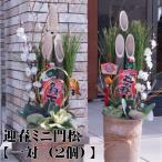 1対 飾りつきのちょっぴりリッチなミニ門松です 1対 お正月
