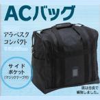 剣道 防具袋 ACバッグ アラベスクコンパクト【刺繍ネーム無料】