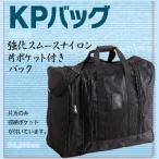 剣道 防具袋 KPバッグ 【刺繍ネーム無料】