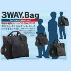 剣道 防具袋 3WAY.Bag 強化スムースナイロン(ペットボトル入付)【刺繍ネーム無料】