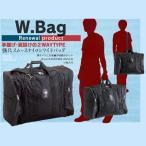 剣道 防具袋 W.Bag 強化スムースナイロンワイドバッグ【刺繍ネーム無料】