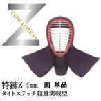 剣道面  ミツボシ 特錬Z 4mmタイトステッチ 軽量実戦型【刺繍ネーム無料】