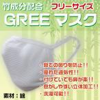 【蒸れにくい・息がしやすい】 夏に最適 竹成分配合 GREE 布マスク(メール便)