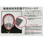 剣道用シールド 飛沫保護 福武製 マウスシールド(メール便)