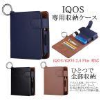 iQOS/iQOS 2.4 Plus アイコス ケース iQOSケース アイコスカバー iQOSカバー 手帳型  レザー 革 キーホルダー付 おしゃれ レディース メンズ カートリッジケース