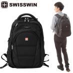 swisswin リュック リュックサック メンズ レディース 通学 大容量 ビジネス 通勤 アウトドア 旅行 登山 リュック デイパック バックパック SW9207