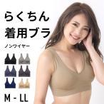 胸罩 - ノンワイヤーブラジャー ナイトブラ(ブラ ブラジャー 盛りブラ)(1480B 1481B)(M L LL 3L)無地 ボーダー柄  Tシャツブラ 響きにくい スポーツブラ パット付き