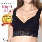 ナイトブラ(S M L LL)(Rushe)ノンワイヤー ノンストレス バストアップ 夜用ブラ 寝るとき おやすみブラ  大きいサイズ 育乳