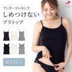 ブラトップ カップ付き 綿100% キャミソール タンクトップ インナー パッド付き 綿 コットン 下着 肌着 女性下着 下着女性 レディースインナー