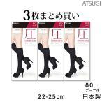 3足組ひざ下丈タイツ(FS5181)(22-25cm)(ATSUGI / ASTIGU)日本製 / アツギ / 着圧 / ソックス / 靴下 / くつ下 / 80D / 80デニー...