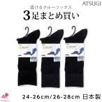3足組クルーソックス(SK45232)(SLIMLINE Men's)(24-26cm / 26-28cm)ATSUGI / アツギ / 紳士靴下 / 靴下 紳士 / 靴下 / 靴...