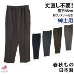 お父さんのらくらく総ゴムスラックス(1057-68)(S/M/L/LL)日本製/メンズ/紳士/スラックス/ズボン/前ファスナー付き/ウエストゴム/股下68cm丈/股下65cm