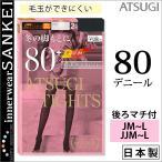 ショッピングタイツ ゆったりサイズタイツ2足組(JM-L JJM-L)(ATSUGI TIGHTS)アツギ ATSUGI 80デニール 日本製 ゆったり 大きいサイズ