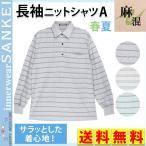 ショッピング紳士 紳士 春夏用ニットシャツA(M L)長袖シャツ 襟付きシャツ 敬老の日 シニア向け お年寄り 年配 麻混