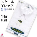男子スクールYシャツ半袖・長袖(150A 155A 160A 165A 170A 175A 180A)ワイシャツ 学生用 スクールワイシャツ 半袖シャツ