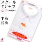 女子スクールYシャツ半袖・長袖(S M L LL)ワイシャツ 学生用 スクールワイシャツ 半袖シャツ
