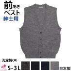 ショッピング紳士 紳士前開きベスト(S M L LL 3L)無地 ベスト メンズ 黒 チョッキ 全開 日本製
