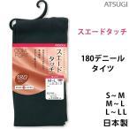 ショッピングスエード タイツ(S-M M-L L-LL)(ATSUGI Comfort)180デニール アツギ atsugi コンフォート スエードライン 日本製 厚手
