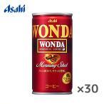 ワンダ モーニングショット 185g ×30本 アサヒ飲料