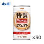 【賞味期限:2017年4月5日】アサヒ ワンダ 特製カフェオレ 185g缶×30本入 WONDA