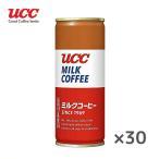 ミルクコーヒー 250g×30本 缶