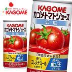 カゴメトマトジュース 190g×30本 缶