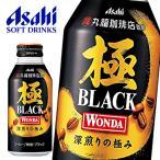 アサヒ ワンダ 極 ブラック 丸福珈琲店監修 400gボトル缶×24本入 WONDA BLACK