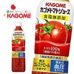 カゴメ トマトジュース 食塩無添加 (濃縮トマト還元) 機能性表示食品 720mlPET×15本入 KAGOME