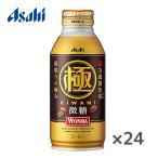 アサヒ ワンダ 極 微糖 丸福珈琲店監修 370gボトル缶×24本入 WONDA KIWAMI