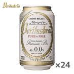 ヴェリタスブロイ ピュアアンドフリー ノンアルコール 330ml缶×24本入  VERITASBRAU PURE&FREE