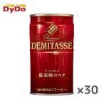 ダイドー ブレンド デミタスコーヒー 150g缶×30本入 DyDo DEMITASSE