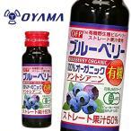 Yahoo!産直ヤフー店雄山 OFP ブルーベリー オーガニック 50ml瓶×30本入