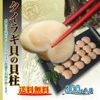 タイラギ貝300g [平貝] 瀬戸内海産のたいらぎの貝柱で刺身や塩焼きで。