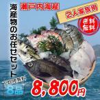 瀬戸内海産 海産物の詰め合わせ2人前8品セット 魚介類