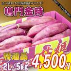 特秀品 徳島産の鳴門金時芋2Lサイズ5kg